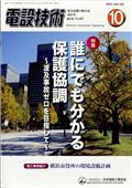 電設技術 2021年 10月号の本