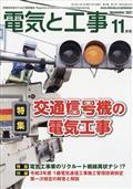 電気と工事 2021年 11月号の本