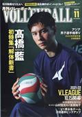 VOLLEYBALL (バレーボール) 2021年 11月号の本
