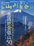 山と渓谷 2021年 11月号の本
