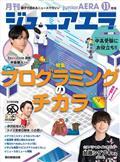 月刊 junior AERA (ジュニアエラ) 2021年 11月号の本