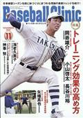Baseball Clinic (ベースボール・クリニック) 2021年 11月号の本