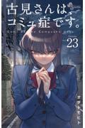 古見さんは、コミュ症です。 23の本