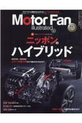 MOTOR FAN illustrated Vol.181の本