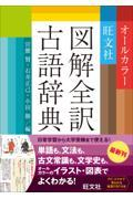 旺文社図解全訳古語辞典の本