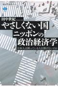 やさしくない国ニッポンの政治経済学の本
