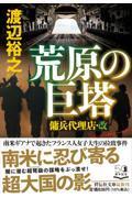 荒原の巨塔の本