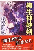柳生神妙剣の本