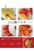 野菜がおいしいひと鍋パスタの本