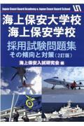 2訂版 海上保安大学校海上保安学校採用試験問題集の本