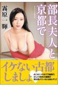 部長夫人と京都での本