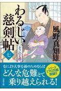 わるじい慈剣帖 7の本