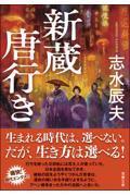 新蔵唐行きの本