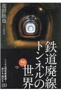 鉄道廃線トンネルの世界の本