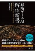 戦略ゲームAI解体新書の本
