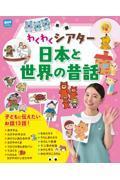 わくわくシアター日本と世界の昔話の本