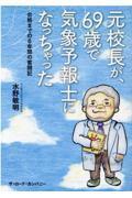 元校長が、69歳で気象予報士になっちゃったの本