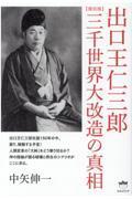 出口王仁三郎 三千世界大改造の真相の本