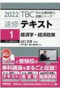 TBC中小企業診断士試験シリーズ速修テキスト 1 2022年版の本