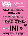 ViVi (ヴィヴィ) 2021年 12月号の本