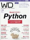 Web Designing (ウェブデザイニング) 2021年 12月号の本