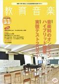 教育音楽 中学・高校版 2021年 11月号の本