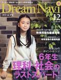 Dream Navi (ドリームナビ) 2021年 12月号の本