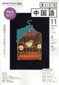 NHK ラジオ まいにち中国語 2021年 11月号の本