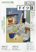 NHK ラジオ まいにちドイツ語 2021年 11月号の本