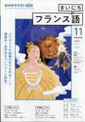 NHK ラジオ まいにちフランス語 2021年 11月号の本