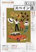 NHK ラジオ まいにちスペイン語 2021年 11月号の本