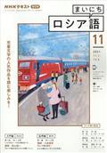 NHK ラジオ まいにちロシア語 2021年 11月号の本