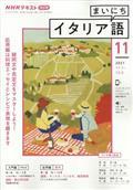 NHK ラジオ まいにちイタリア語 2021年 11月号の本