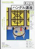 NHK ラジオ まいにちハングル講座 2021年 11月号の本