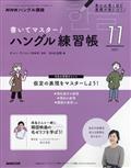NHK テレビ ハングル講座 書いてマスター!ハングル練習帳 2021年 11月号の本