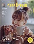 mina (ミーナ) 2021年 12月号の本