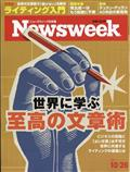 Newsweek (ニューズウィーク日本版) 2021年 10/26号の本