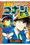 名探偵コナン工藤新一セレクション vol.2の本