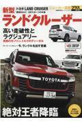 トヨタ新型ランドクルーザーの本