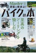 趣味を極める!バイクの本の本