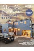ガレージのある家 vol.47の本