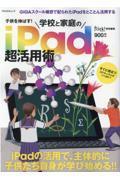 子供を伸ばす!学校と家庭のiPad超活用術の本