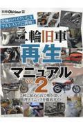 二輪旧車再生マニュアル Vol.2の本