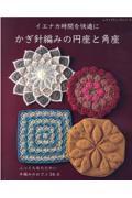 イエナカ時間を快適にかぎ針編みの円座と角座の本