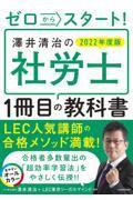 ゼロからスタート!澤井清治の社労士1冊目の教科書 2022年度版の本
