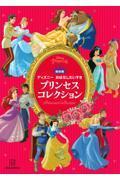 プリンセスコレクションの本