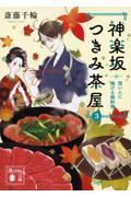 神楽坂つきみ茶屋 3の本