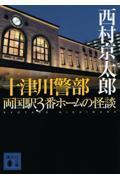 十津川警部両国駅3番ホームの怪談の本