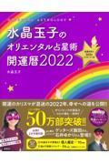 水晶玉子のオリエンタル占星術幸運を呼ぶ365日メッセージつき開運暦 2022の本