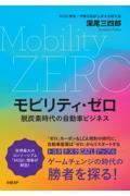 モビリティ・ゼロの本